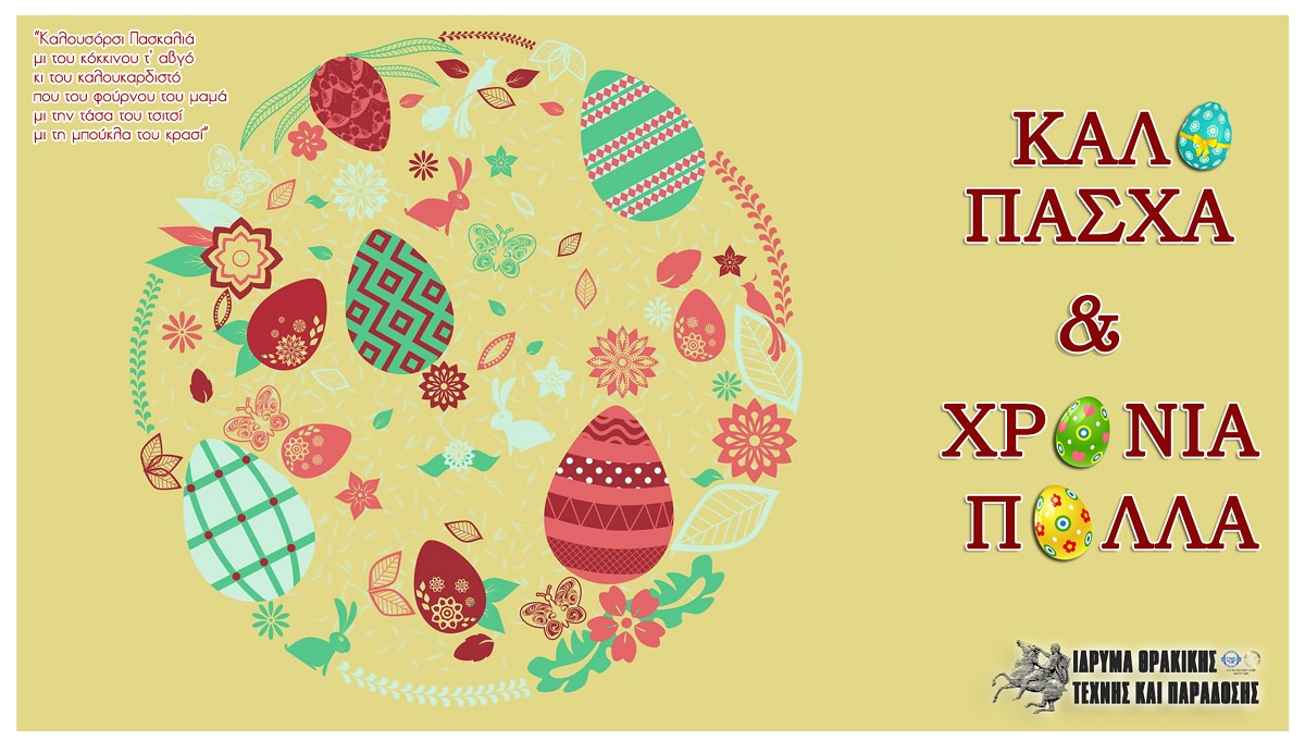 Happy Easter Ecard 2018b